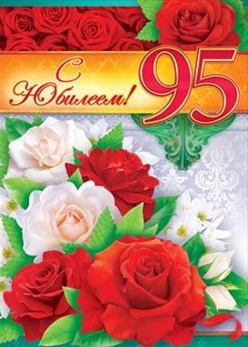 Поздравления с юбилеем 95 лет маме